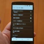 Android 5.0 Lollipopの新機能「色反転」の設定方法。
