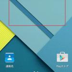 Android 5.0 Lollipopの壁紙設定方法と壁紙一覧。