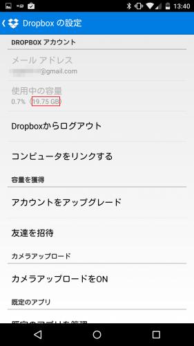mailbox-dropbox-1gb5