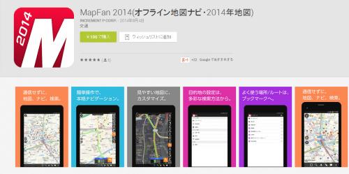 mapfan-2014-100yen