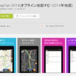 オフライン地図ナビMapFan 2014が通常価格3,888円を期間限定100円で販売中。