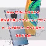 Mate 30 Proを日本で最安値購入できるのは?価格比較(セール・割引クーポン)
