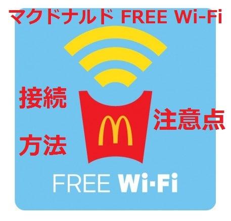 mcdonalds-free-wifi0