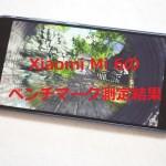Xiaomi Mi 6のベンチマーク測定結果【AnTuTu/3DMark/Geekbench】