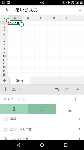 microsoft-excel-android-smartphone11