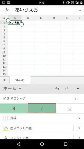 microsoft-excel-android-smartphone12