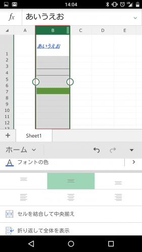 microsoft-excel-android-smartphone36