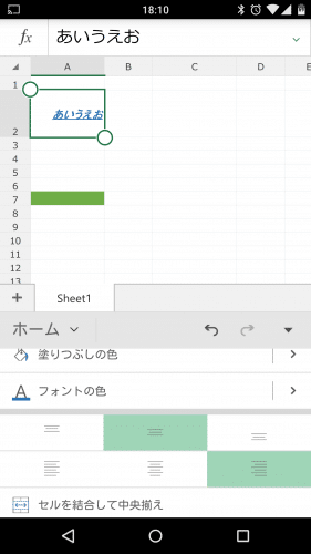 microsoft-excel-android-smartphone50.1