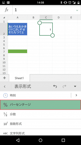 microsoft-excel-android-smartphone60