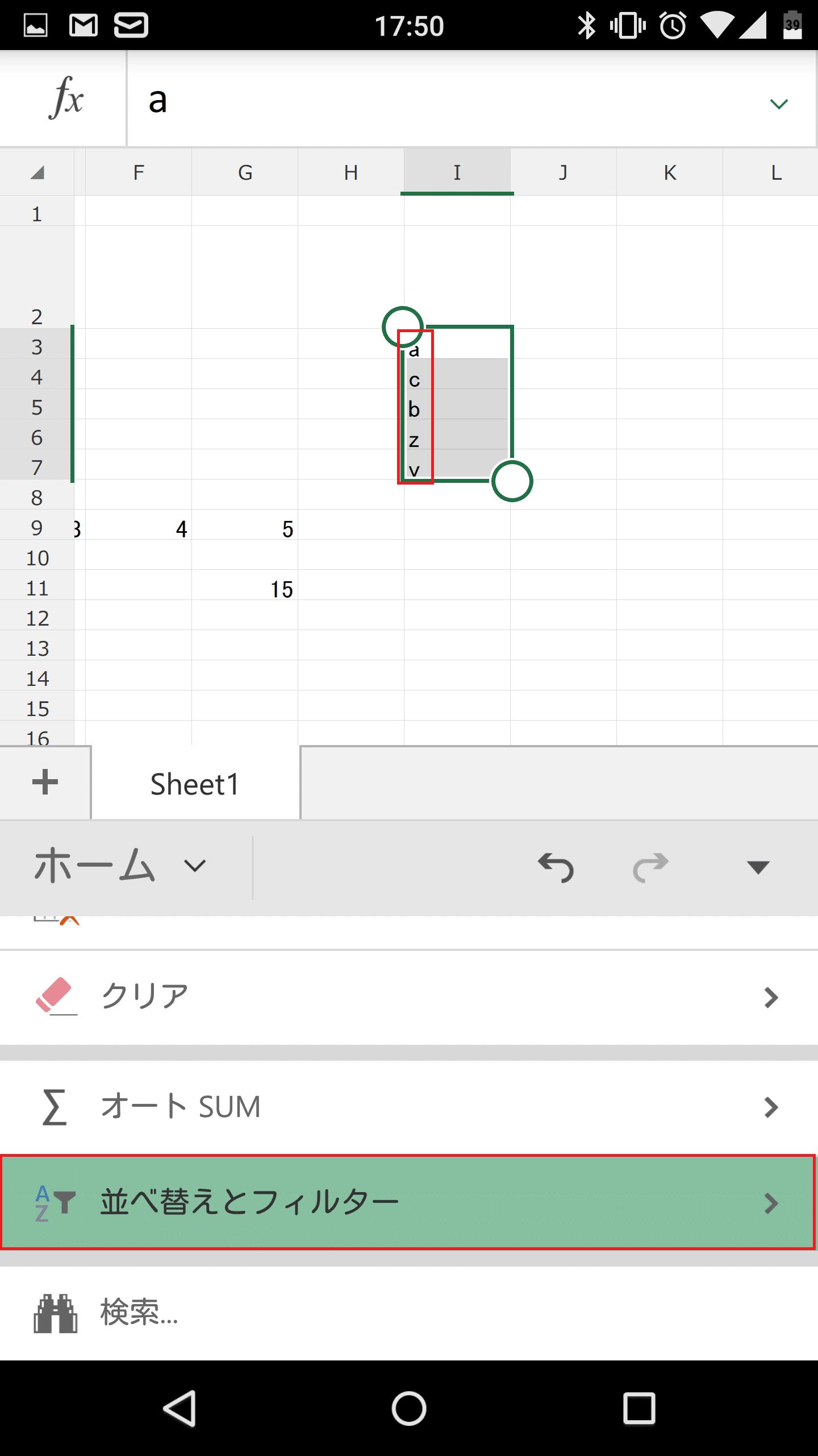 エクセル アプリ