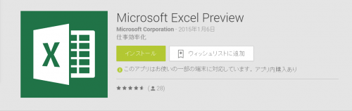 microsoft-office-preview