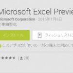 Microsoft、Androidタブレット用のWord、Excel、Powerpointのプレビュー版を公開。Android 4.4以降を搭載の7~10.1インチのタブレットで利用可能。