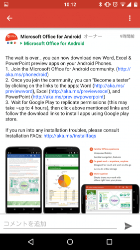 microsoft-office-preview-for-android-smartphone1