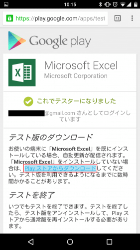 microsoft-office-preview-for-android-smartphone10