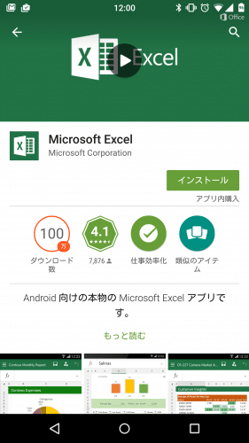 microsoft-office-preview-for-android-smartphone11