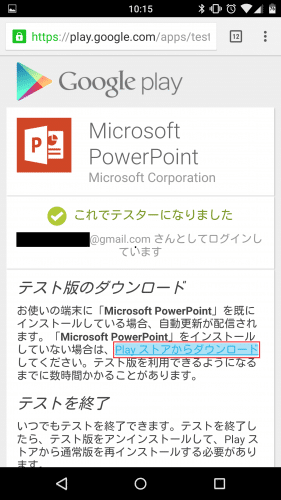 microsoft-office-preview-for-android-smartphone13