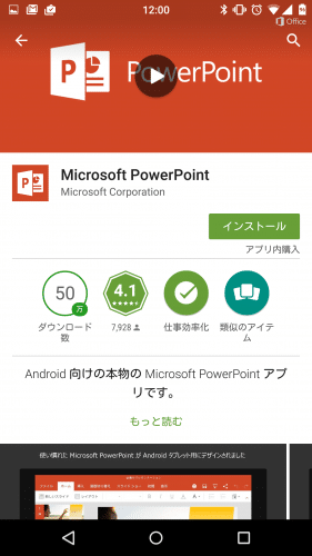 microsoft-office-preview-for-android-smartphone14