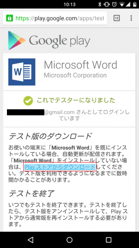 microsoft-office-preview-for-android-smartphone4