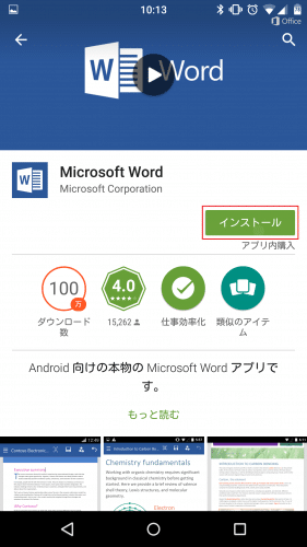 microsoft-office-preview-for-android-smartphone5