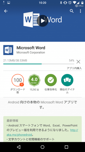 microsoft-office-preview-for-android-smartphone6