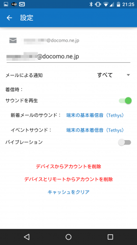 microsoft-outlook-docomomail13
