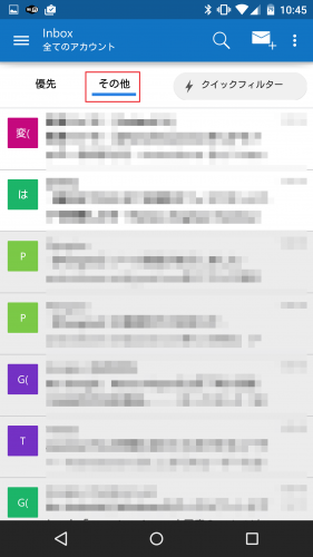 microsoft-outlook-gmail-android12