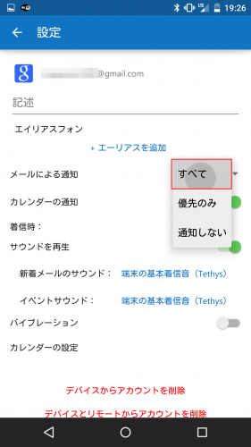 microsoft-outlook-gmail-android21