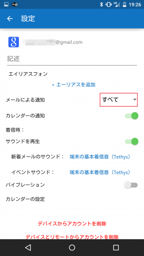 microsoft-outlook-gmail-android22