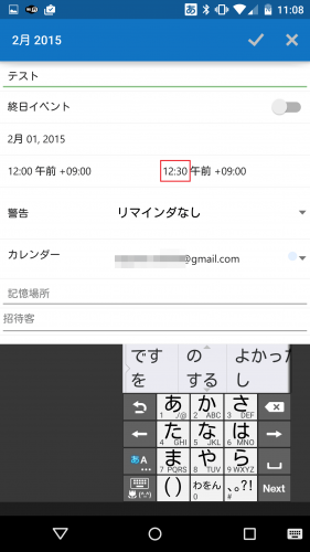 microsoft-outlook-gmail-android56