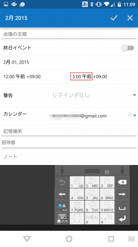 microsoft-outlook-gmail-android58