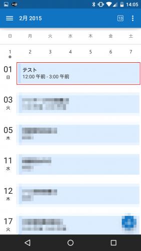 microsoft-outlook-google-calendar2