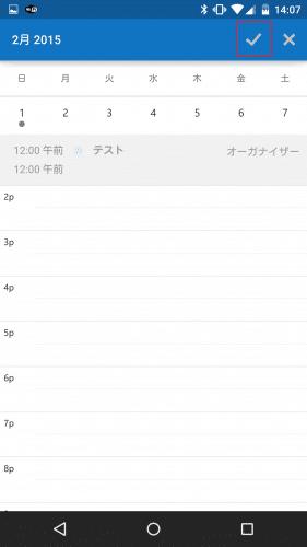 microsoft-outlook-google-calendar8