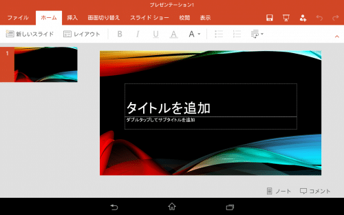 microsoft-powerpoint-for-tablet