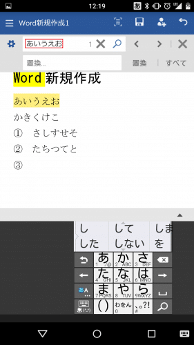 microsoft-word-android-smartphone101