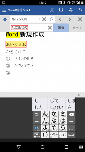 microsoft-word-android-smartphone102