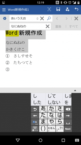 microsoft-word-android-smartphone103