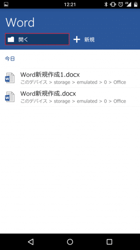 microsoft-word-android-smartphone104