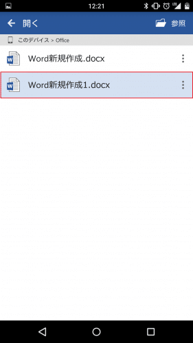 microsoft-word-android-smartphone107