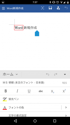 microsoft-word-android-smartphone18