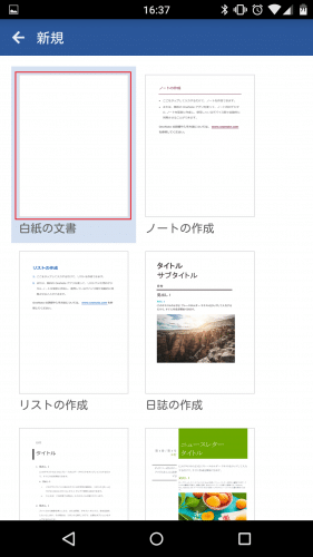 microsoft-word-android-smartphone2