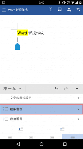 microsoft-word-android-smartphone38