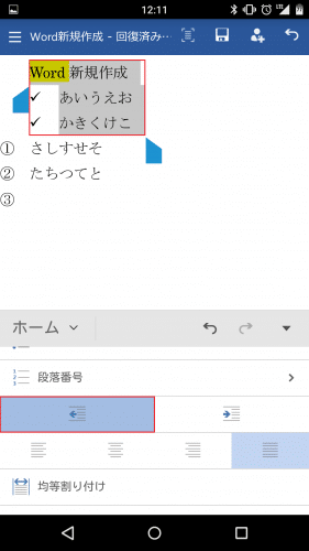 microsoft-word-android-smartphone54