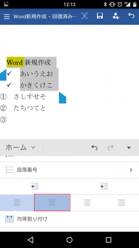 microsoft-word-android-smartphone55