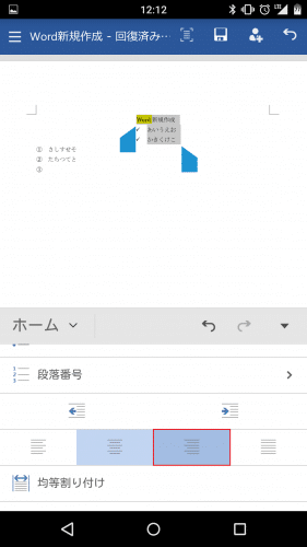 microsoft-word-android-smartphone57