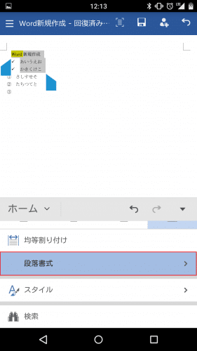 microsoft-word-android-smartphone61