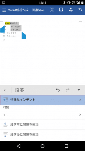microsoft-word-android-smartphone62