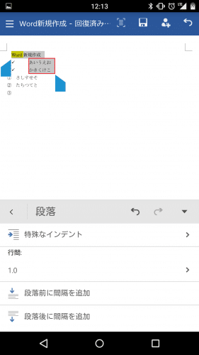 microsoft-word-android-smartphone64