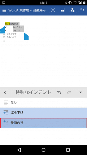 microsoft-word-android-smartphone65