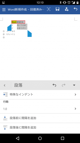 microsoft-word-android-smartphone66