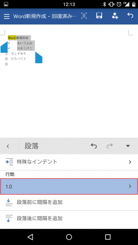 microsoft-word-android-smartphone67